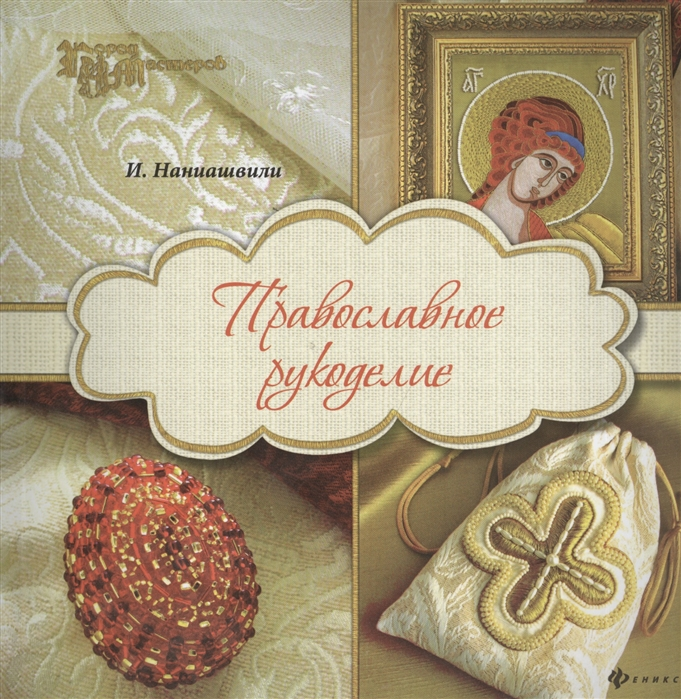 Наниашвили И. Православное рукоделие