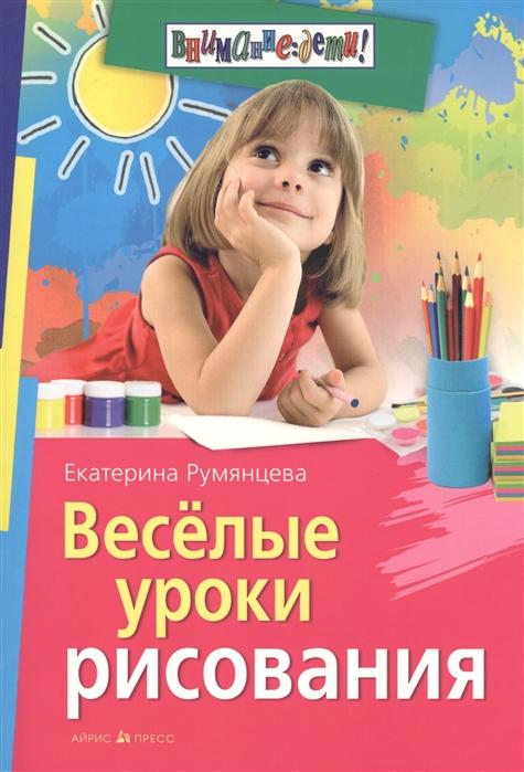 Румянцева Е. Веселые уроки рисования цена 2017