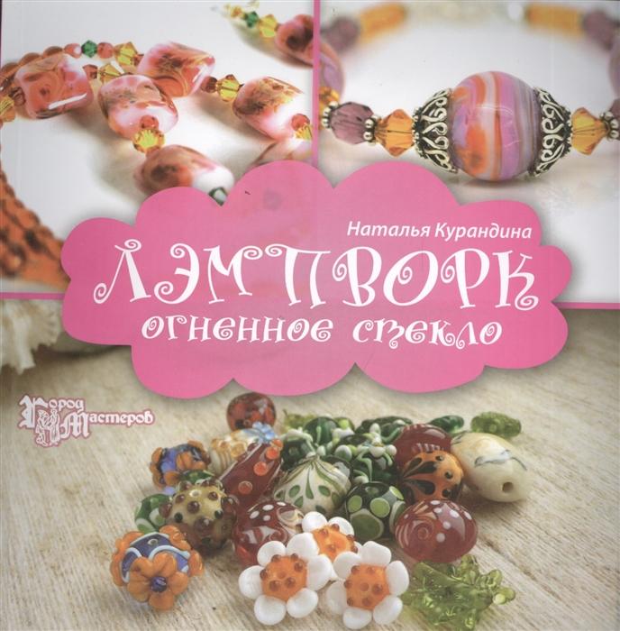 Курандина Н. Лэмпворк Огненное стекло