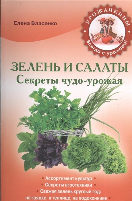 Зелень и салаты Секреты чудо-урожая