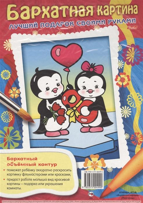Бархатная картина Пингвины Лучший подарок своими руками бархатная картина пингвины лучший подарок своими руками