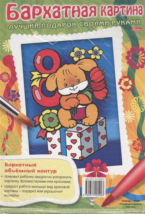 Бархатная картина Щенок Лучший подарок своими руками бархатная картина пингвины лучший подарок своими руками