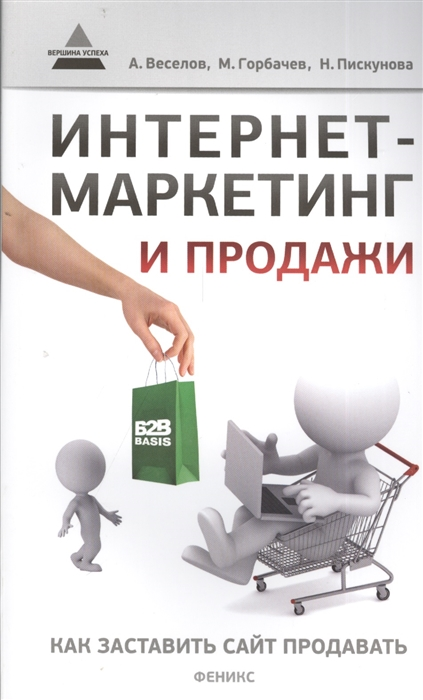Веселов А., Горбачев М., Пискунова Н. Интернет-маркетинг и продажи Как заставить сайт работать интернет