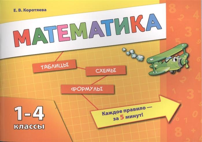 Коротяева Е. Математика 1-4 классы Таблицы Схемы Формулы леонова н коротяева е русский язык 1 4 классы таблицы схемы формулы