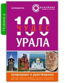 100 чудес Урала природные и рукотворные Путеводитель