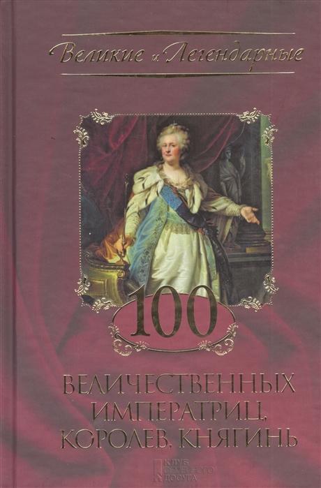 100 величественных императриц королев княгинь