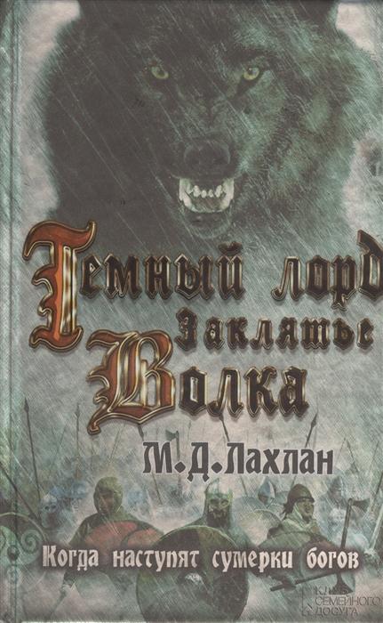 Лахлан М. Темный лорд Заклятье волка Роман прозоров а темный лорд клятва темного лорда