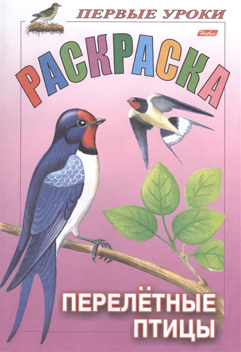 Купить Первые уроки Раскраска Перелетные птицы, Хатбер-Пресс, Раскраски