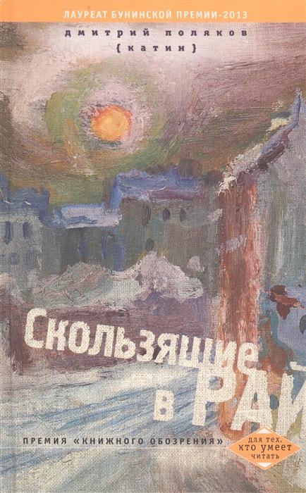 Поляков-Катин Д. Скользящие в рай поляков катин д скользящие в рай рассказ повесть роман