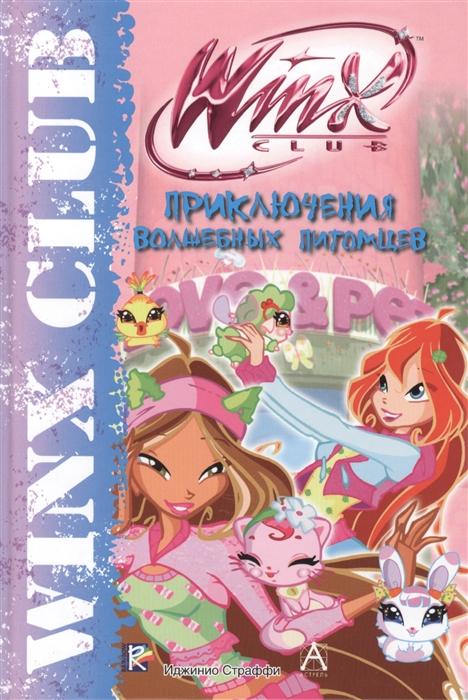 цена на Фетисова М. (ред.) WINX Club Приключения волшебных питомцев