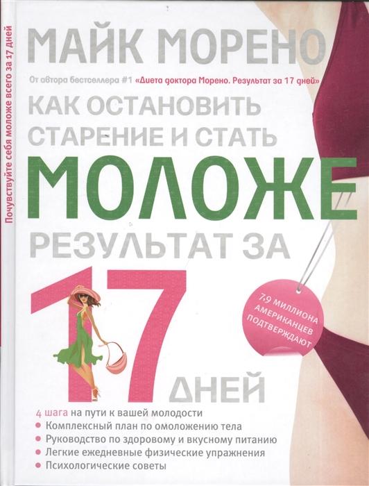 цены Морено М. Как остановить старение и стать моложе Результат за 17 дней