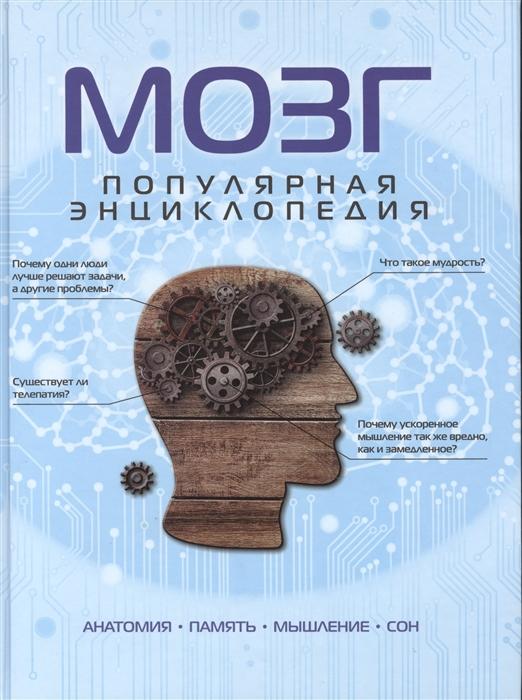 Мозг Популярная энциклопедия