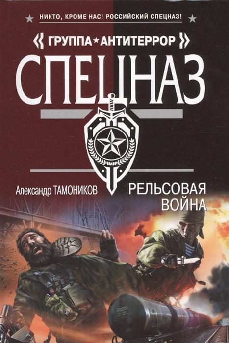 Тамоников А. Рельсовая война цена 2017