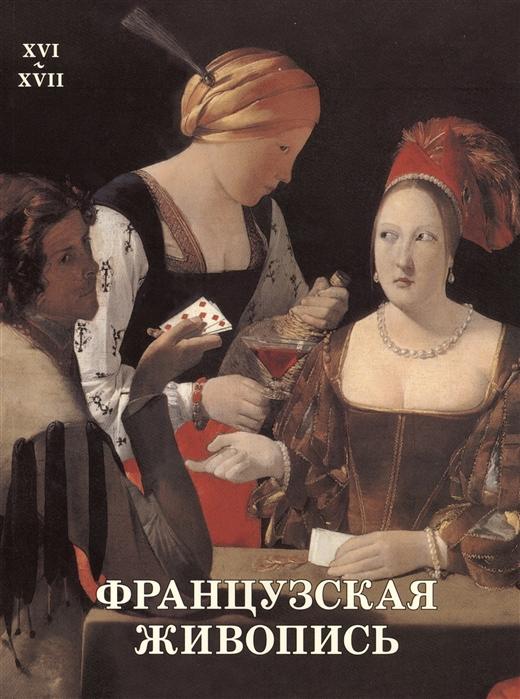 Васильева Н. Французкая живопись ХVI - XVII л н васильева зеркало