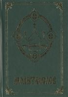 Молитвослов (комплект из 3 книг)