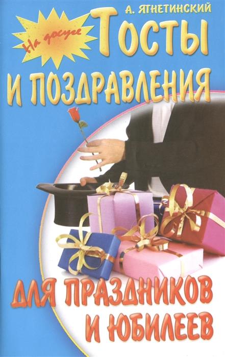 Ягнетинский А. Тосты и поздравления для праздников и юбилеев