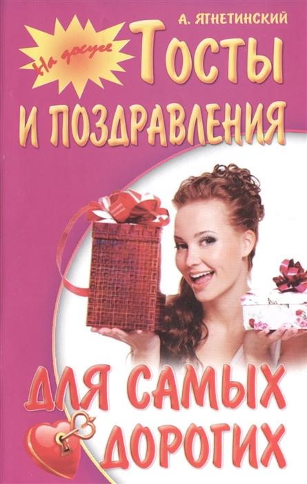 Ягнетинский А. Тосты и поздравления для самых дорогих