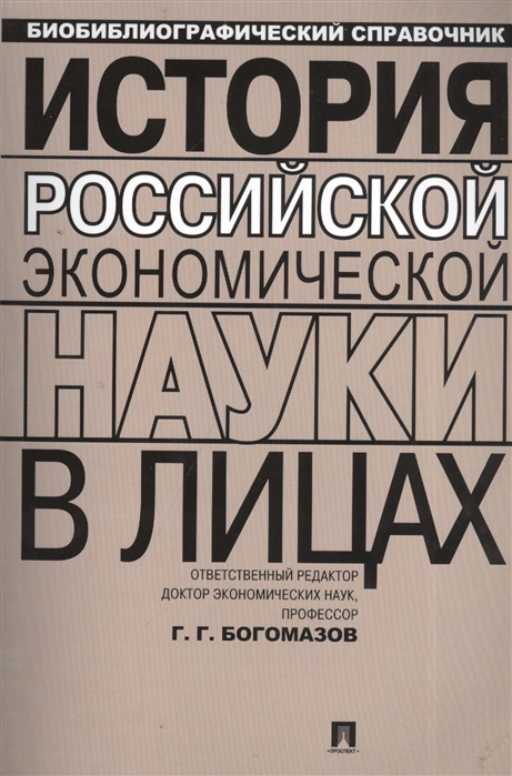 История российской экономической науки в лицах Биобиблиографический справочник