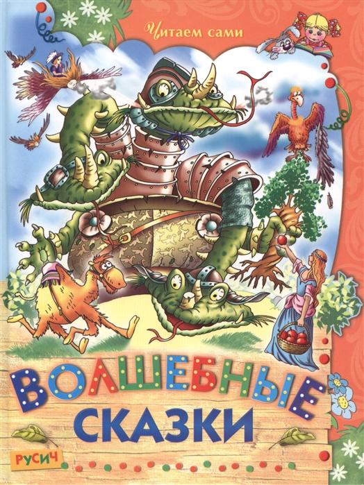 Агинская Е. (ред.) Волшебные сказки агинская е ред сказки русских писателей