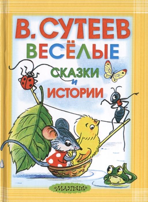 Купить Веселые сказки и истории, АСТ, Сказки