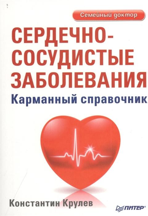 Сердечно-сосудистые заболевания Карманный справочник