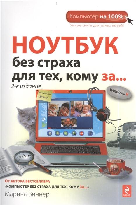 Виннер М. Ноутбук без страха для тех кому за 2-е издание виннер м цифровая фотография без страха для тех кому за