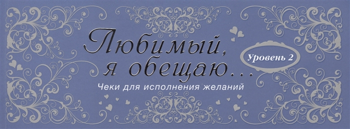 Дубенюк Н. (ред.) Любимый я обещаю тебе Уровень 2 Чеки для исполнения желаний дубенюк н ред любимая я обещаю тебе уровень 2 чеки для исполнения желаний