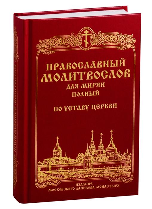 Православный молитвослов для мирян полный по уставу Церкви полный православный молитвослов для мирян и псалтирь