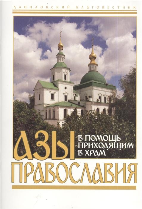 Азы православия В помощь приходящим в храм