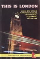 This is London / Это Лондон: География. История. Культура. Достопримечательности. Книга для чтения на английском языке с вопросами, заданиями и диалогами