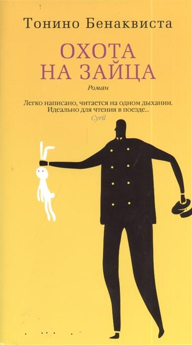 Бенаквиста Т. Охота на зайца Роман бенаквиста т сага роман