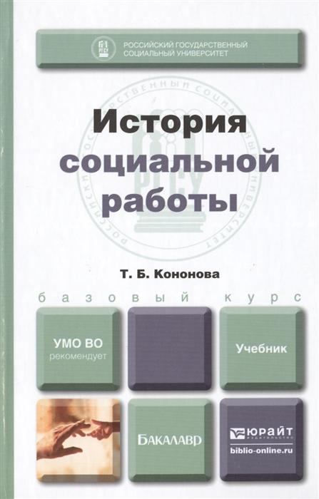 Кононова Т. История социальной работы Учебник для бакалавров цены