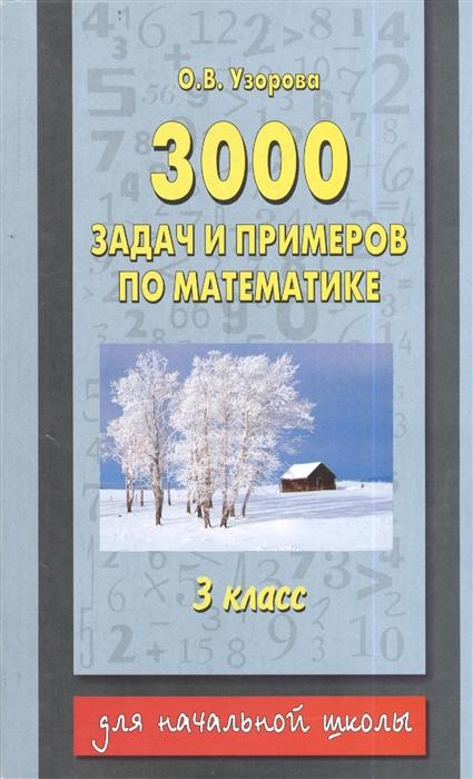 3000 задач и примеров по математике 3 класс