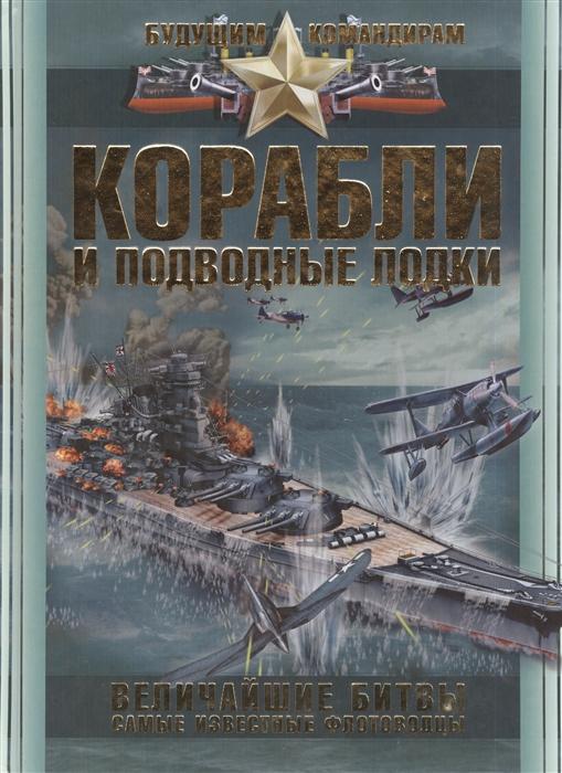Ликсо В. Корабли и подводные лодки Величайшие битвы Самые известные флотоводцы