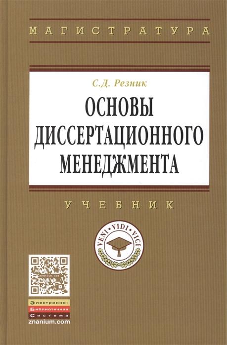 Резник С. Основы диссертационного менеджмента Учебник Второе издание переработанное и дополненное недорого