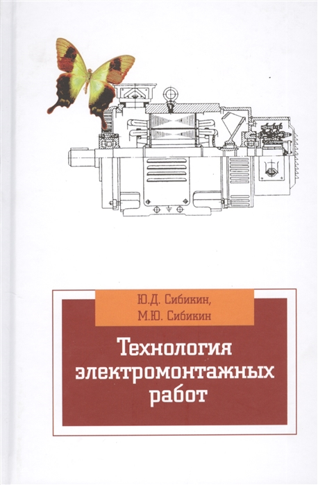 Сибикин Ю., Сибикин М. Технология электромонтажных работ учебное пособие 4-е издание исправленное и дополненное цена