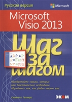 Microsoft Visio 2013. Шаг за шагом. Русская версия