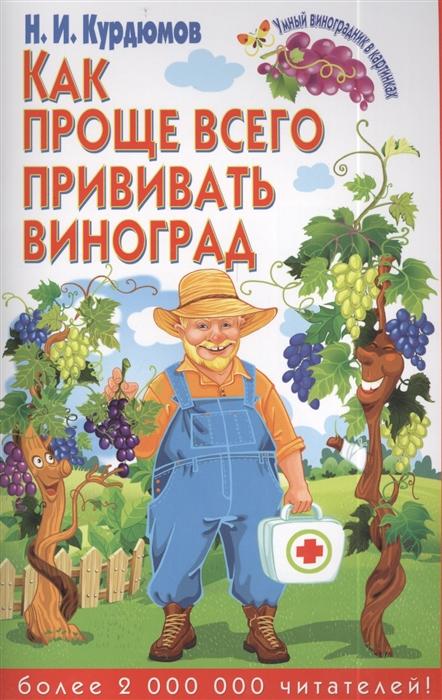 Курдюмов Н. Как проще всего прививать виноград н и курдюмов как помочь винограду не болеть