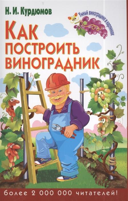 Курдюмов Н. Как построить виноградник н и курдюмов как помочь винограду не болеть