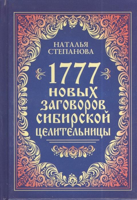 Степанова Н. 1777 новых заговоров сибирской целительницы степанова наталья ивановна 909 заговоров сибирской целительницы