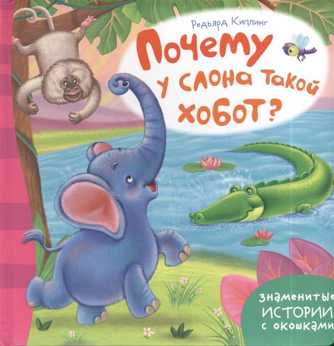 Купить Почему у слона такой хобот, Рипол-Классик, Первые энциклопедии для малышей (0-6 л.)