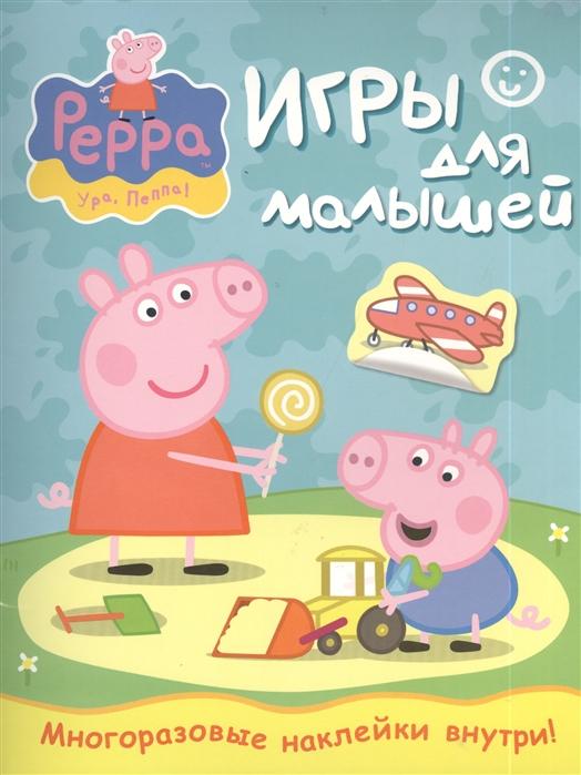 Купить Свинка Пеппа Игры для малышей, Росмэн, Домашние игры. Игры вне дома