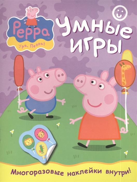 Потапова А. (ред.) Свинка Пеппа Умные игры цены