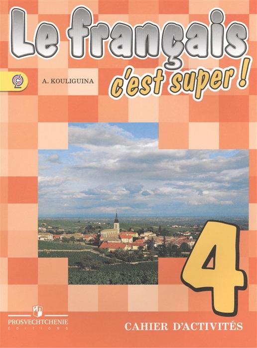 Французский язык Рабочая тетрадь 4 класс Пособие для учащихся общеобразовательных организаций 2-е издание