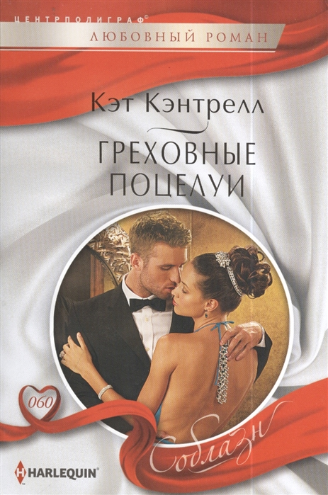 Кэнтрелл К. Греховные поцелуи Роман цена 2017