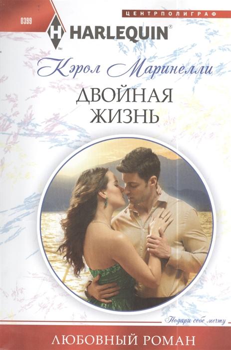 Маринелли К. Двойная жизнь Роман даймон х двойная жизнь линдси пайк роман