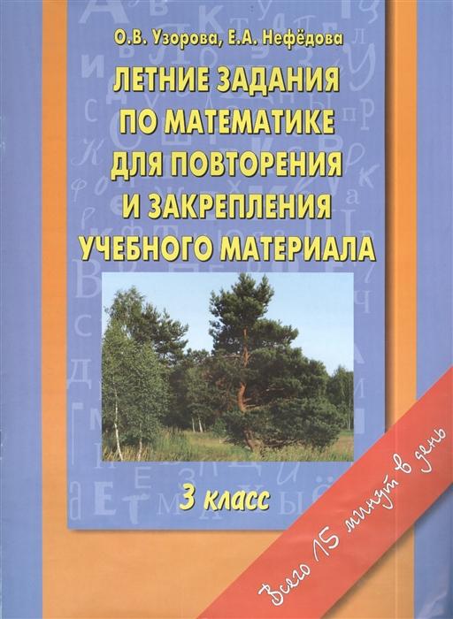 Летние задания по математике для повторения и закрепления учебного материала 3 класс