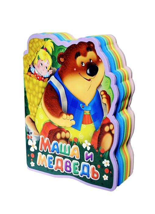 Русакова Е. (ред.) Маша и Медведь макарова в ред мультраскраска маша и медведь