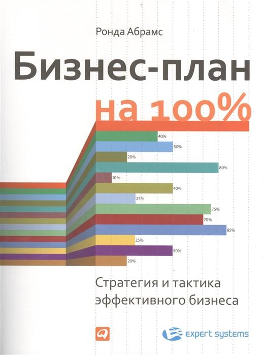 цена на Абрамс Р. Бизнес-план на 100 Стратегия и тактика эффективного бизнеса