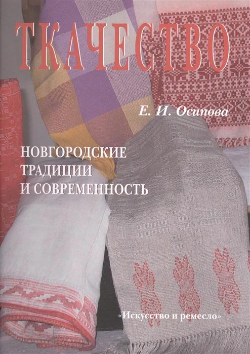 Осипова Е. Ткачество Новгородские традиции и современность